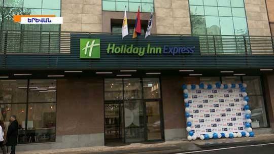11 միլիոն դոլար ներդրում, 50 աշխատատեղ. Երևանում բացվել է «Հոլիդեյ Ինն Էքսպրես» հյուրանոցը