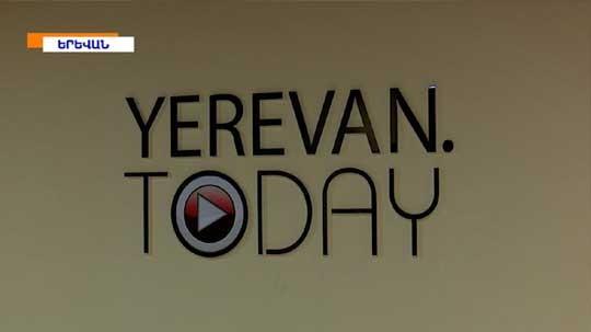 «Yerevan today»- ը կդիմի մամուլի ազատության խնդիրներով զբաղվող հայաստանյան և միջազգային կառույցներին