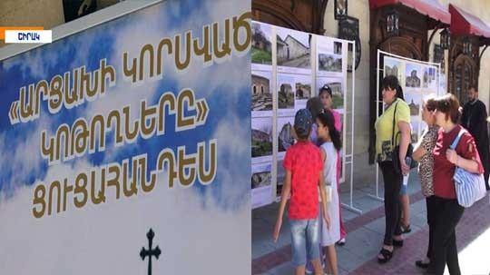 «Արցախի կորսված կոթողները» խորագրով ցուցահանդես Գյումրիում