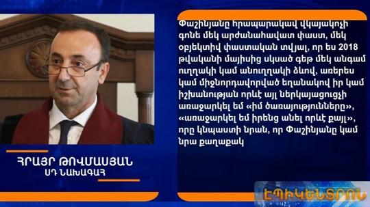 Հրայր Թովմասյանը 20 օր ժամանակ է տվել Նիկոլ Փաշինյանին փաստեր հրապարակելու համար