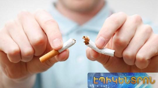 «Հայաստանն առանց ծխախոտի».հոկտեմբերի 12-ը ծխելու դեմ պայքարի ազգային օրն է