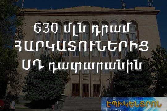 630 միլիոն դրամ հարկատուներից ՍԴ դատավորներին. Աժ-ն քննարկում է աղմակահարույց նախագիծը